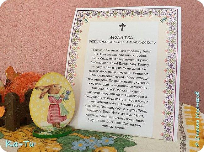 Хвала Воскресшему   Хвалите Господа с небес И пойте непрестанно: Исполнен мир Его чудес И славой несказанной.   Хвалите сонм бесплотных сил И ангельские лики: Из мрака скорбного могил Свет воссиял великий.   Хвалите Господа с небес, Холмы, утесы, горы! Осанна! Смерти страх исчез, Светлеют наши взоры.   Хвалите Бога, моря даль И океан безбрежный! Да смолкнут вякая печаль И ропот безнадежный!   Хвалите Господа с небес И славьте, человеки! Воскрес Христос! Христос воскрес! И смерть попрал навеки!   К. Р. (Великий князь Константин Романов)  фото 11