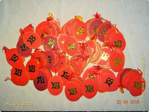 Цвета не передались, они ярче и чистые. Красный, жёлтый и бордовый. Всего сделано 225 штук. фото 1