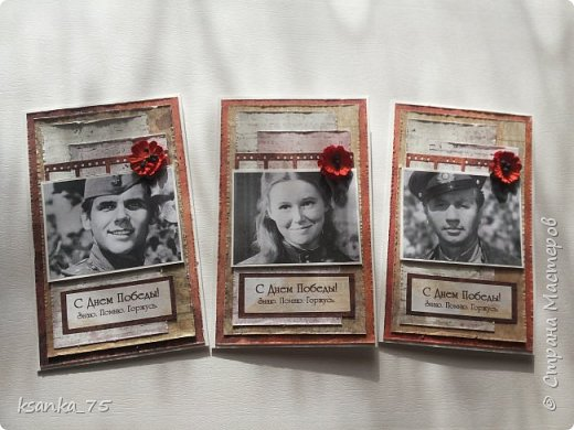 На работе дали задание сделать открытки для ветеранов к 9 Мая. Уже давно  мне нравится работа AnnaDemakova (http://stranamasterov.ru/node/911704?c=favorite). Вот и решила сделать подобные открыточки. фото 1