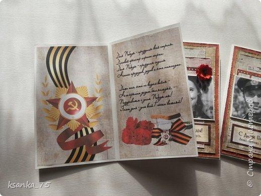 На работе дали задание сделать открытки для ветеранов к 9 Мая. Уже давно  мне нравится работа AnnaDemakova (http://stranamasterov.ru/node/911704?c=favorite). Вот и решила сделать подобные открыточки. фото 2