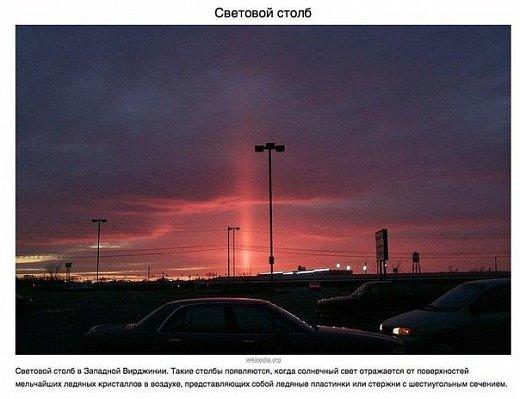Вот такой эффект солнца нам пришлось наблюдать из машигы в начале апреля.  Окно тонированное, хорошо видно. Без тонировки эффект слабо заметен. фото 11