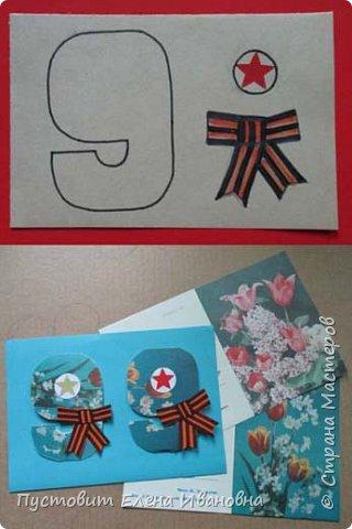 71-ю годовщину Великой Победы мы с детворой отмечаем такими вот открытками.У нас ещё сохранились художественные телеграфные бланки времён СССР, когда такая изопродукция издавалась миллионными тиражами.Время от времени мы используем их.В этом году такая версия. фото 3