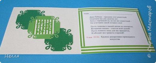 Сделала открытки для поздравления пожилых людей с праздником  Победы. Хочу поделиться своими раскладками для выполнения бюджетных открыток. Картинка для открыток одна, но хотелось их  сделать  разными. Использовала материал: дизайнерский картон, цветной ватман А4. Сначала делала открытки самые простые -  фон и картинка получились не яркими. фото 3