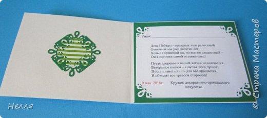 Сделала открытки для поздравления пожилых людей с праздником  Победы. Хочу поделиться своими раскладками для выполнения бюджетных открыток. Картинка для открыток одна, но хотелось их  сделать  разными. Использовала материал: дизайнерский картон, цветной ватман А4. Сначала делала открытки самые простые -  фон и картинка получились не яркими. фото 5