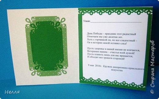 Сделала открытки для поздравления пожилых людей с праздником  Победы. Хочу поделиться своими раскладками для выполнения бюджетных открыток. Картинка для открыток одна, но хотелось их  сделать  разными. Использовала материал: дизайнерский картон, цветной ватман А4. Сначала делала открытки самые простые -  фон и картинка получились не яркими. фото 9