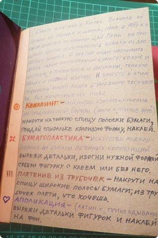 """Это вторая книжка для детского сада на """"Книжкину неделю"""". Она называется """"Мастерим из бумаги"""" и сделана для демонстрации некоторых направлений бумажного творчества.  На обложке три вида техники: квиллинг ( МК http://stranamasterov.ru/node/3419?tid=451), бумагопластика ( МК http://stranamasterov.ru/node/99150), плетение из бумажных трубочек ( МК http://stranamasterov.ru/node/980247). В конце поста схемы и нужные ссылки. фото 3"""