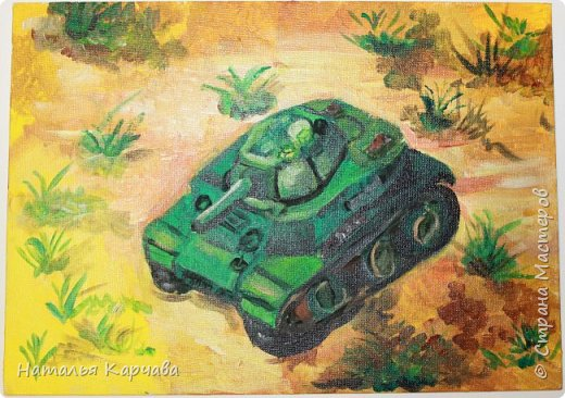 """Доброе утро, """"Страна мастеров""""! Наш сыночек закончил картину, над которой очень трудился. И я хотела бы показать её Вам.  Ему очень нравится боевая техника, особенно танки, знает множество моделей. И хочет в будущем конструировать новые модели танков. Работа выполнена акриловыми красками на холсте. Рисовал он на художественном кружке вЦДТ """"Радуга"""". фото 1"""