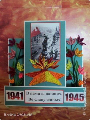 Вот такую открытку сделали к празднику Победы. фото 5
