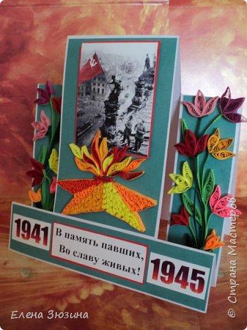 Вот такую открытку сделали к празднику Победы. фото 2