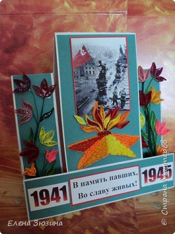 Вот такую открытку сделали к празднику Победы. фото 3