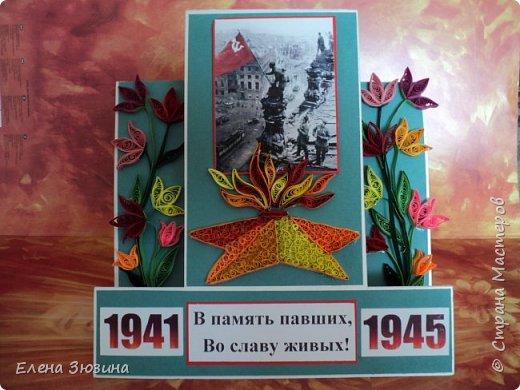 Вот такую открытку сделали к празднику Победы. фото 1