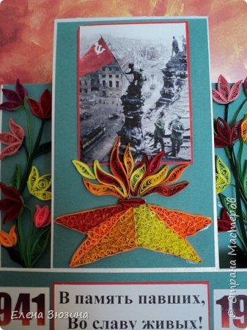 Вот такую открытку сделали к празднику Победы. фото 4