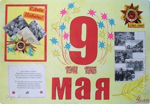 День Победы 9 Мая – Праздник мира в стране и весны. В этот день мы солдат вспоминаем, Не вернувшихся в семьи с войны.   В этот праздник мы чествуем дедов, Защитивших родную страну, Подарившим народам Победу И вернувшим нам мир и весну!                  Н. Томилина  фото 4