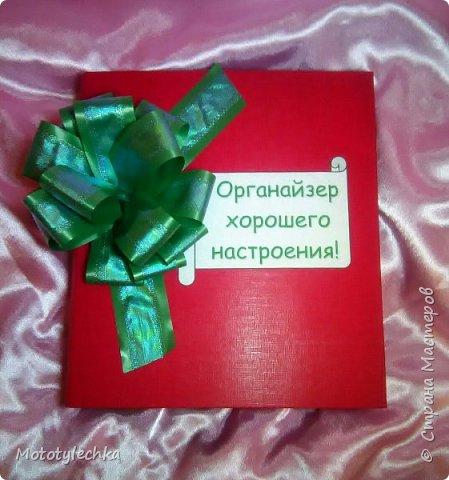 Вот такой органайзер хорошего настроения был сотворен в подарок для лучшего друга за несколько часов)) фото 1