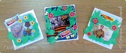 Несколько открыток, которые мы делали к 9 мая. Проводила МК для детей и взрослых в книжном магазине. Продолжительность МК 1 час.Каждый участник сделал две открытки: ко Дню Победы и  открытки с воздушными шарами к любому празднику, но их покажу позже.  На первом фото правая верхняя открытка  моя  фото 2