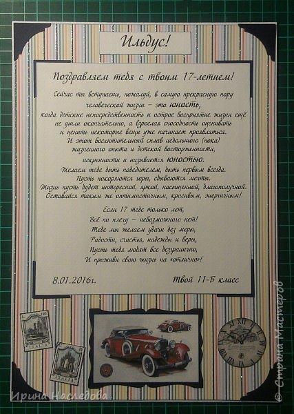 Поздравительный постер, формат А-4 фото 3