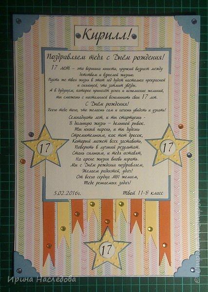 Поздравительный постер, формат А-4 фото 4