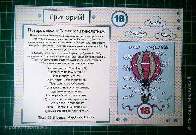 Поздравительный постер, формат А-4 фото 2