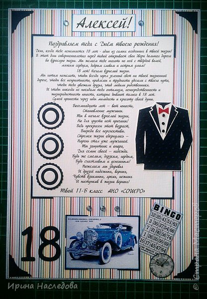 Поздравительный постер, формат А-4 фото 1