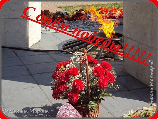 Дорогие Мастера и Мастерицы!!! От всего сердца поздравляю вас с Великим праздником!!!! Желаю всем счастья и мирного неба над головой!!! фото 1