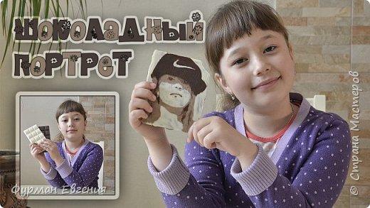 Рисуем портрет шоколадом!