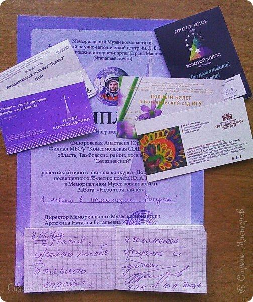Всем привет! Недавно в Москве проходила выставка, на которую попала и я, чему и бесконечно рада) Хотелось бы поделиться несколькими фотографиями и в двух словах описать мои эмоции от этой поездки. фото 16