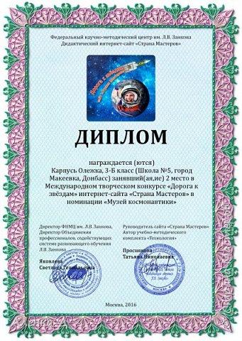 """Когда мы с Олежкой сделали поделку для конкурса """"Дорога к звездам"""", в садике попросили тоже сделать поделку ко Дню космонавтики. Решено было отдать ее в садик фото 6"""