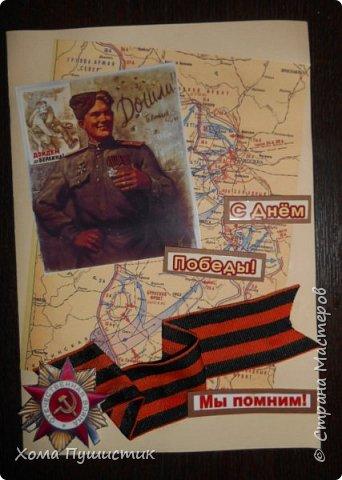 """Добрый день всем заглянувшим))). Представляю вашему вниманию нашу подготовку к Дню победы. Эту открытку клеил сын в школу. Я только подготовила все для работы и показала варианты открыток. Нам очень понравились открытки из СМ с фото солдата, захотелось сделать именно такую, а не банальное """"9 МАЯ -ДЕНЬ ПОБЕДЫ""""  Все распечатали на принтере, на глянцевой фотобумаге(кроме карты)Орден и надписи - объемные, на двухстороннем скотче. С лентой пришлось повозиться, никак не хотела приклеиваться. фото 1"""