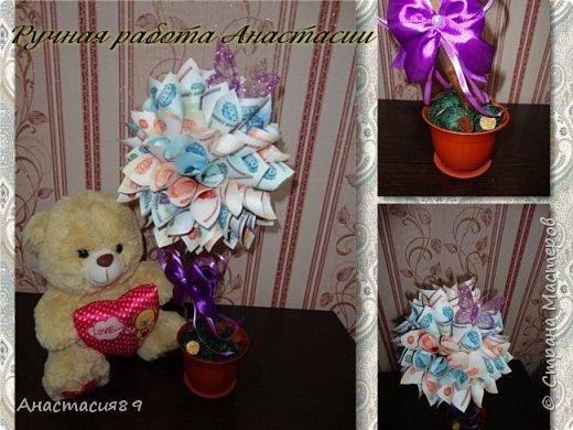 Мой первый денежный топиарий) достался подруге на День Рождение) , она осталась довольна)), а я рада))