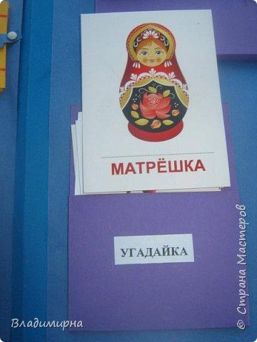 Лэпбук о народной культуре. фото 7