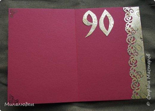 Всем здравствуйте! Сегодня я с юбилейной открыткой для мамы. В первых числах мая она отпраздновала свой 90-летний юбилей! Открытка без наворотов. Сама бумага очень хороша! фото 9