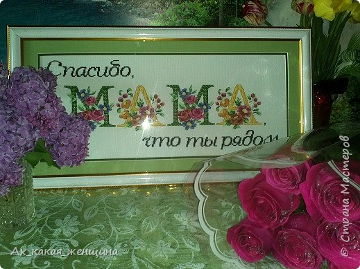 Мой первый пост в Стране мастеров посвящен юбилею моей любимой мамочки! В этот знаменательный день хотелось подарить что-то особенное, порадовать маму и еще раз сказать о том, как она мне дорога. фото 1