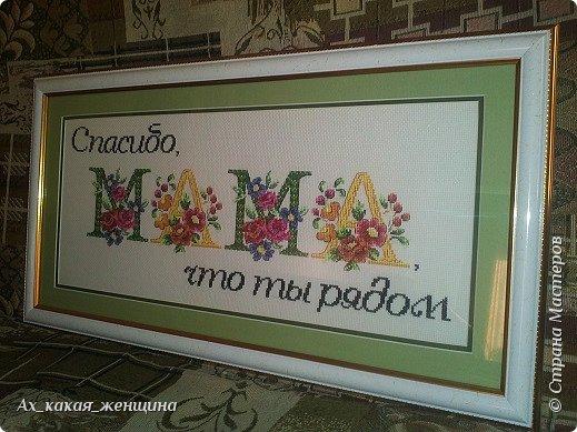 Мой первый пост в Стране мастеров посвящен юбилею моей любимой мамочки! В этот знаменательный день хотелось подарить что-то особенное, порадовать маму и еще раз сказать о том, как она мне дорога. фото 3