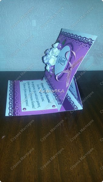 Доброго времени суток всем, зашедшим ко мне на огонек! Заказали мне конверт на юбилей. Захотелось чего-то такого, чтобы была и открытка и конверт. Представляю вашему вниманию такую вот открытку-конверт. (спасибо за идею Olge Sem http://stranamasterov.ru/node/755979?c=favorite)  фото 2
