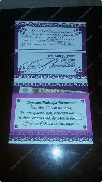 Доброго времени суток всем, зашедшим ко мне на огонек! Заказали мне конверт на юбилей. Захотелось чего-то такого, чтобы была и открытка и конверт. Представляю вашему вниманию такую вот открытку-конверт. (спасибо за идею Olge Sem http://stranamasterov.ru/node/755979?c=favorite)  фото 4