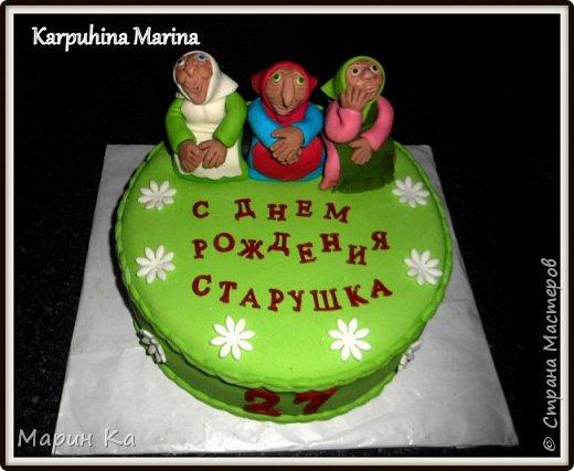 """Заказали тортик на ДР для девушки 27 лет)))))) Подружка пояснила, что именинница ее всегда """"подкалывала"""", вот теперь решила отомстить))))) фото 1"""