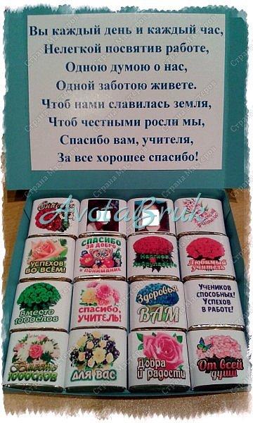Всем привет. Продолжаю делать коробочки с шоколадом. Очень увлекло меня это дело ) Как сделать этикетки, можно посмотреть тут http://stranamasterov.ru/node/1017910 видео тут https://youtu.be/-vAN_74cCpY  фото 3