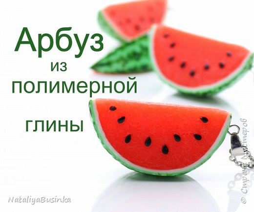"""Видеоурок: лепим """"Арбуз"""" из полимерной глины"""