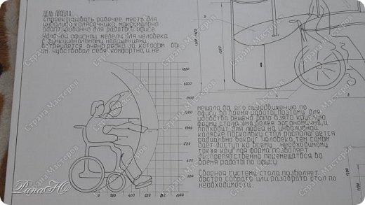 проект рабочего стола для инвалида колясочника фото 2