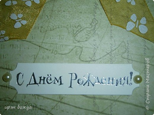 Открытка на день рождение сотрудницы. использовала салфетки,ленты,самодельный цветок из ленты. фото 3