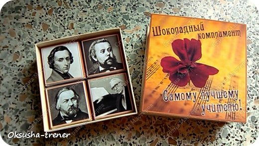 У племянницы в этом году выпускной в музыкальной школе, вот такие получились коробочки учителям по специальности) фото 3