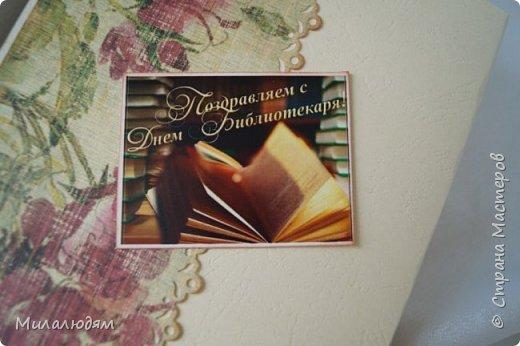 Всем здравствуйте! В Стране Мастеров много библиотекарей, а 27 мая Общероссийский день библиотек. Поздравляю вас девочки с вашим профессиональным праздником! Пришла ко мне зав.библиотекой с просьбой провести МК по открытке ко Дню библиотекаря. Надо им для мероприятия 5 открыток. Я согласилась. И вот что у меня получилось. фото 9