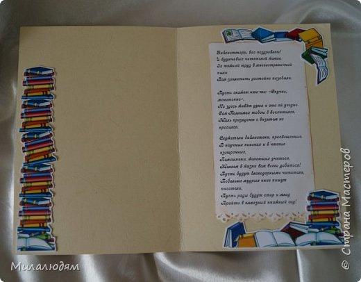 Всем здравствуйте! В Стране Мастеров много библиотекарей, а 27 мая Общероссийский день библиотек. Поздравляю вас девочки с вашим профессиональным праздником! Пришла ко мне зав.библиотекой с просьбой провести МК по открытке ко Дню библиотекаря. Надо им для мероприятия 5 открыток. Я согласилась. И вот что у меня получилось. фото 3
