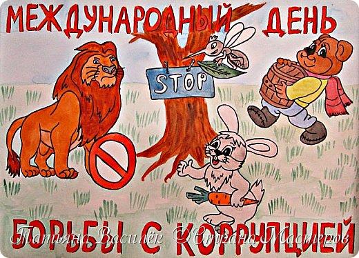 Плакат к международному дню борьбы с коррупцией. Формат А3. фото 2
