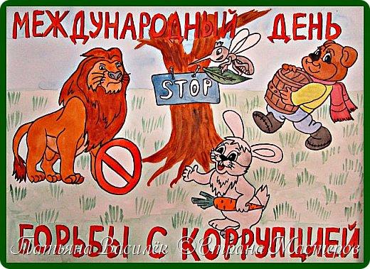 Плакат к международному дню борьбы с коррупцией. Формат А3. фото 1
