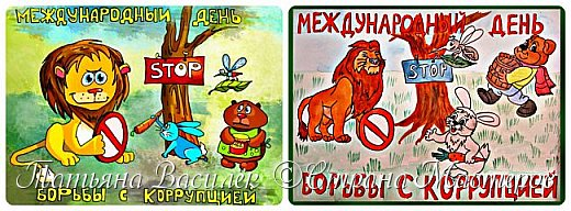 Плакат к международному дню борьбы с коррупцией. Формат А3. фото 7