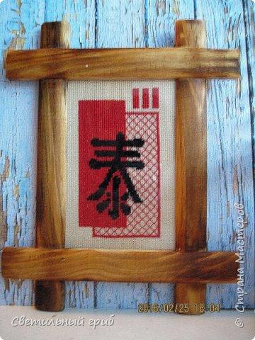 """Две картинки, """"любовь"""" и """"процветание"""" с открыткой.Любителю Японии. фото 1"""