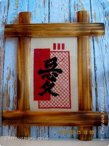 """Две картинки, """"любовь"""" и """"процветание"""" с открыткой.Любителю Японии. фото 2"""