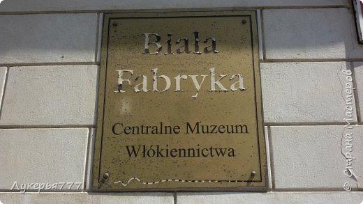 """Добрый день, друзья! Приглашаю вас на прогулку. Надеюсь, что она будет для вас интересной и познавательной. Репортаж будет разбит на несколько частей, т.к. фотографий и информации много и в одном посте вряд-ли получится разместить.Недавно мне посчастливилось побывать в Музее Ткачества в польском городе Лодзь. Это один из самых крупных городов Польши, расположен в центре страны. В переводе с польского означает """"лодка"""" или """"ладья"""". Основан в 13 веке, но статус города получил в 15. В городе самый старый жилой фонд, в прямом и переносном смысле). Очень много старинных зданий, которым требуется реконструкция и я вижу, как работа по восстановлению постепенно ведется. Я обожаю архитектуру, обожаю историю, мне нравится разглядывать фасады и лепнину...люблю детали). Дверь, которую вы видите на фото, я нашла в подворотне старого дома возле Белой Фабрики. Многократное окрашивание, погодные условия и время превратили ее в настоящее произведение искусства!! Какая фактура!! Какой настоящий """"кракелюр"""") Жаль, если кому-нибудь придет в голову ошкурить и покрасить ее. фото 2"""