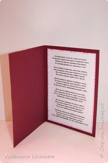 Добрый вечер!  Вот такие открытки сделала для воспитателей сада на выпускной. фото 2